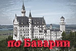 Путешествуйте с нами по Баварии