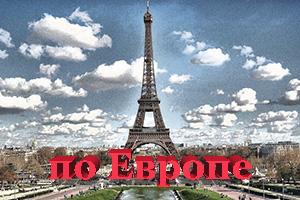 Путешествуйте с нами по Европе
